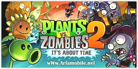 بازی گیاهان در مقابل زامبی ها Plants vs. Zombies™ 2 v1.8.265164