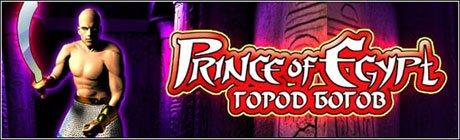 بازي شاهزاده مصر Prince Of Egypt به صورت جاوا