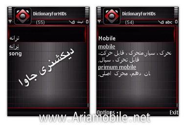 دیکشنری جاوا برای موبایل – دیکشنری انگلیسی به فارسی و بالعکس