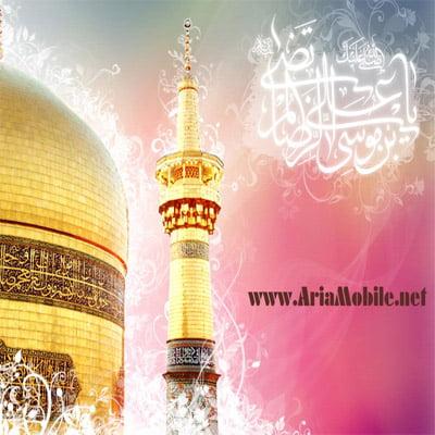 اس ام اس ویژه ولادت امام رضا (ع) و مولودی ,sms imam reza