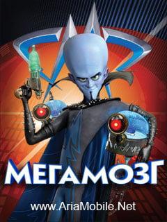 بازی جدید و فوق العاده زیبای Megamind جاوا