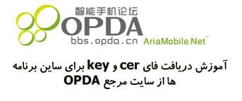 آموزش دریافت فایل key و cer از سایت مرجع Opda- آموزش ساین برنامه ها