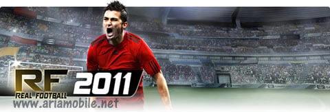 بازی Real Football 2011 HD v3.1.2 – آندروید