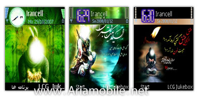 تم محرم برای نوکیا N70, N72, N90, 6600, 6630, 7610و(download themes s60v2)