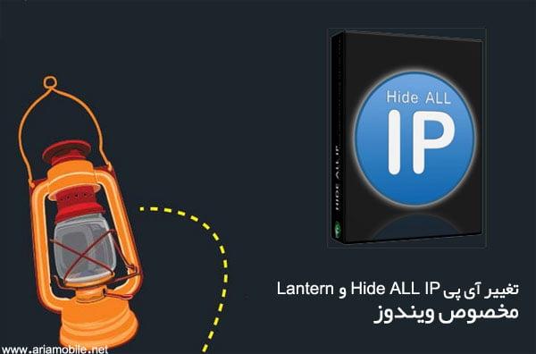نرم افزار مخفی سازی و تغییر آی پی Hide ALL IP و Lantern برای ویندوز