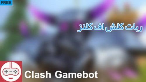 clash gamebot-1