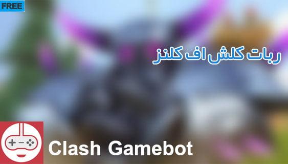 دانلود Clash Gamebot 4.1.1 – ربات کلش اف کلنز