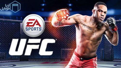 دانلود بازی EA sports: UFC برای iOS