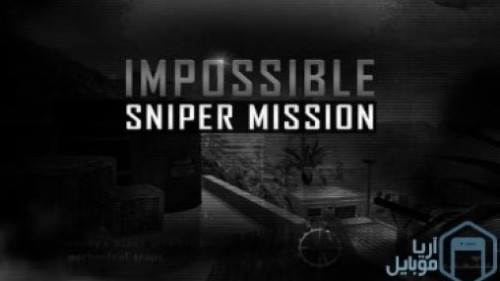 1_impossible_sniper_mission_3d