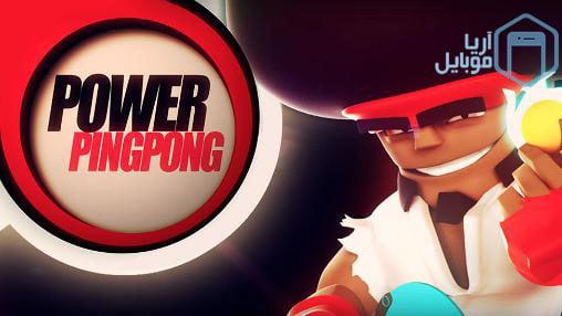 دانلود بازی Power ping pong برای اندروید