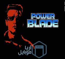 دانلود بازی Power Blade سیمبین