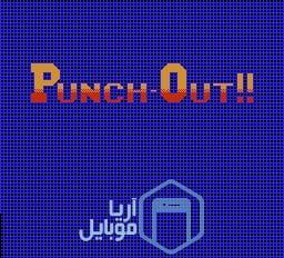 دانلود بازی Punch Out سیمبین