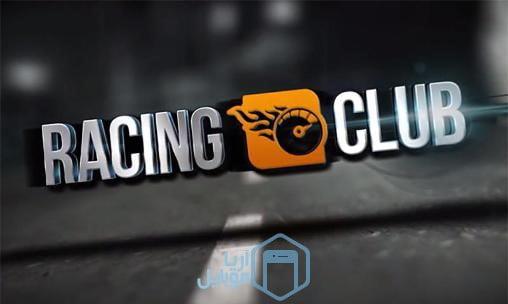 دانلود بازی Racing club v1.07 برای اندروید