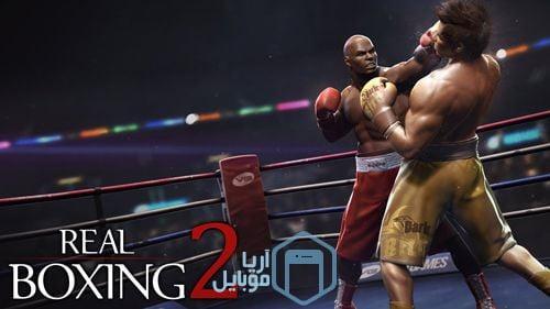 دانلود Real boxing 2 برای ios