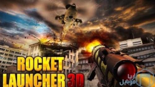 1_rocket_launcher_3d