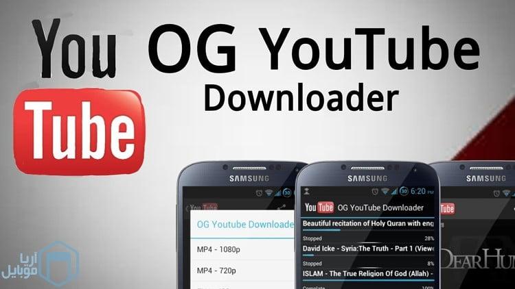 دانلود برنامه OGYouTube 10.05.6 نسخه مود شده یوتیوب برای اندروید