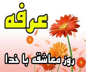 پیامک روز عرفه 94
