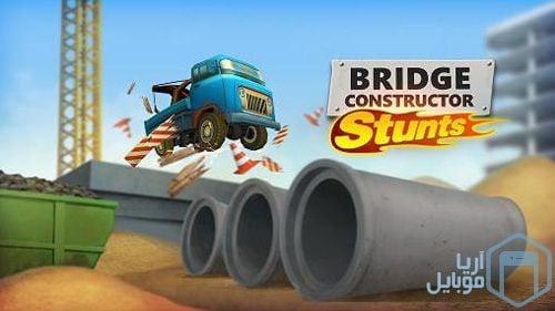 دانلود بازی Bridge constructor: Stunts برای iOS