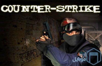 دانلود نسخه جدید بازی Counter Strike برای iOS