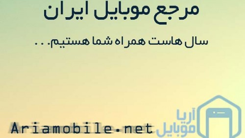 ariamobile-pic