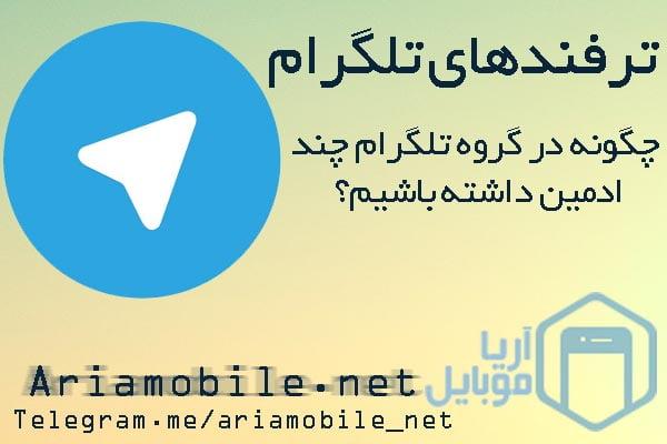 ترفندهای تلگرام : چگونه در گروه تلگرام چند ادمین داشته باشیم؟