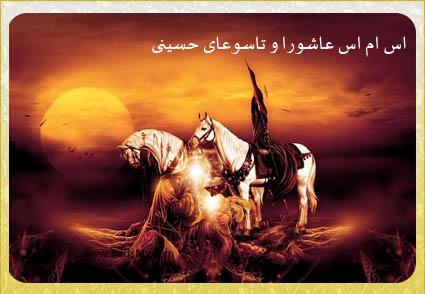 اس ام اس عاشورا و تاسوعای حسینی 93