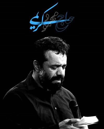 دانلود نوحه ی ببار ای بارون ببار از حاج محمود کریمی